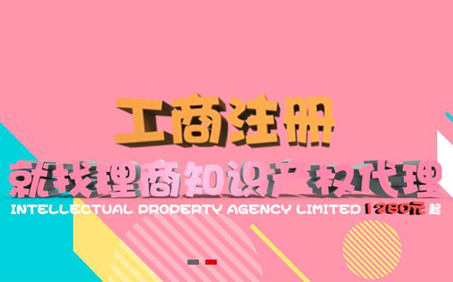 广州理商知识产权代理有限