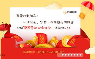 深圳市后河网互联网金