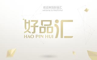 广州好品汇网络科技有限公