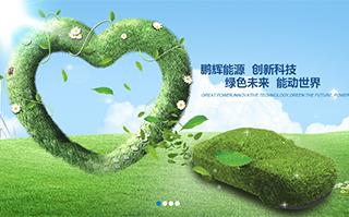 广州鹏辉能源科技股份